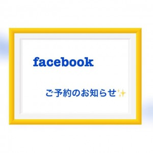 Facebook予約のお知らせ!!!