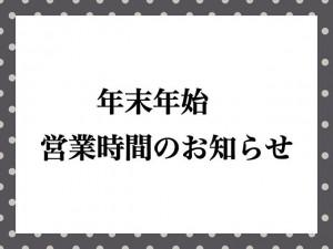 年末年始の営業時間のお知らせ!!!